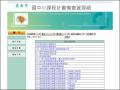110學年度課程計畫資源網 pic