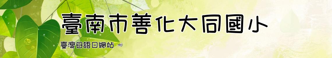 Web Title:臺灣母語日網站